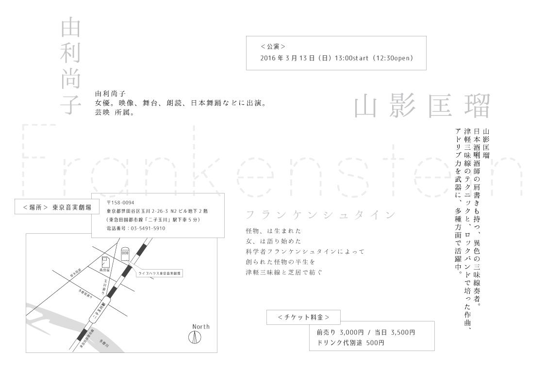津軽三味線 × 芝居「Frankenstein」