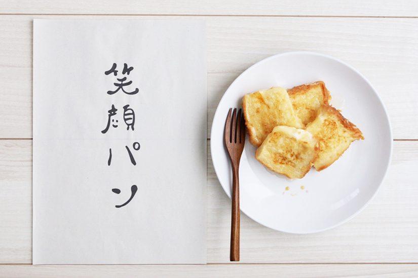 笑顔パン – #1