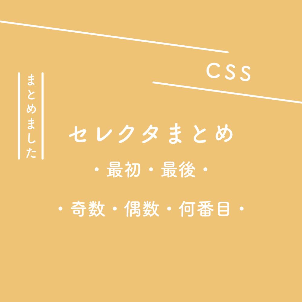 【CSS】セレクタまとめ、最初・最後・奇数・偶数・何番目