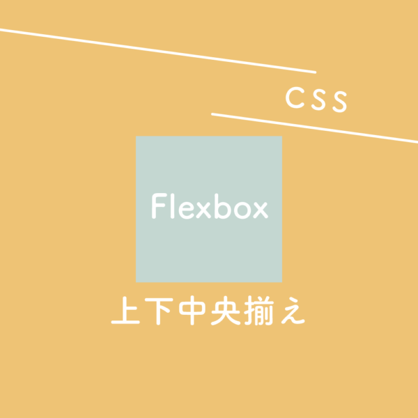 【CSS】Flexbox 上下中央揃え