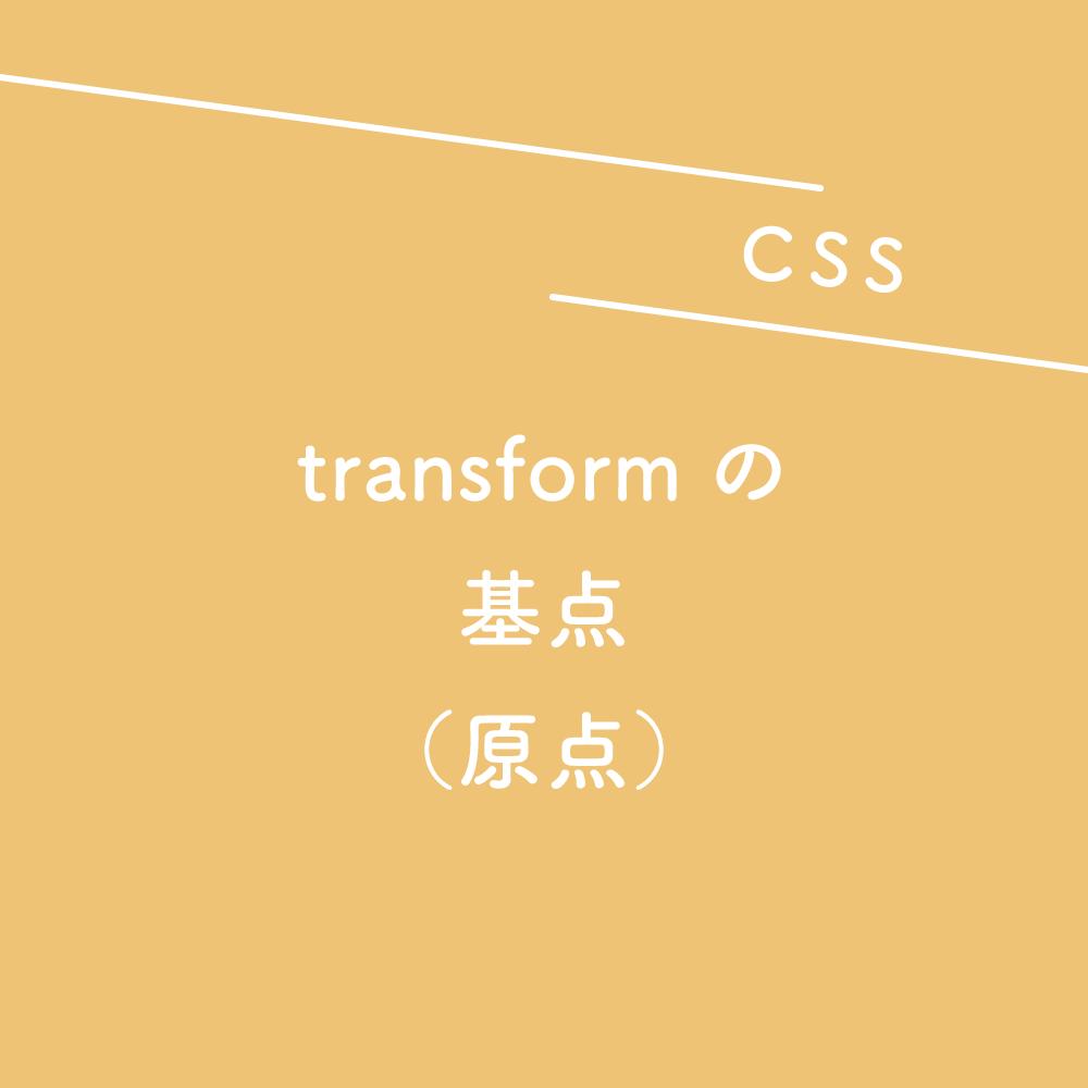 【CSS】transform(トランスフォーム)の基点(原点)