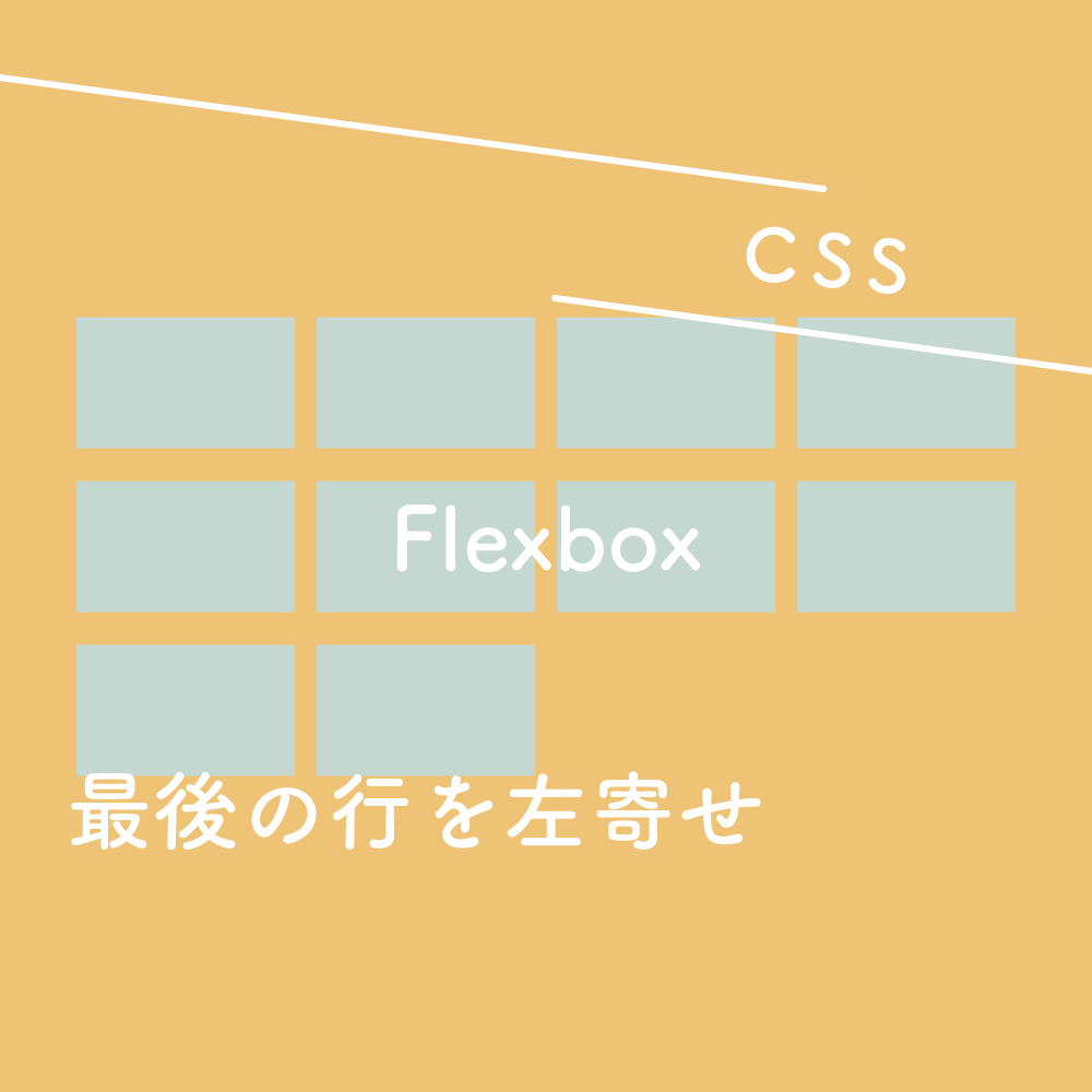 【CSS】Flexbox 最後の行を左寄せにする(space-between使用時)
