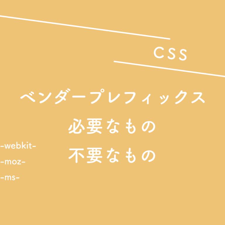 【CSS】ベンダープレフィックス 必要なもの不要なもの