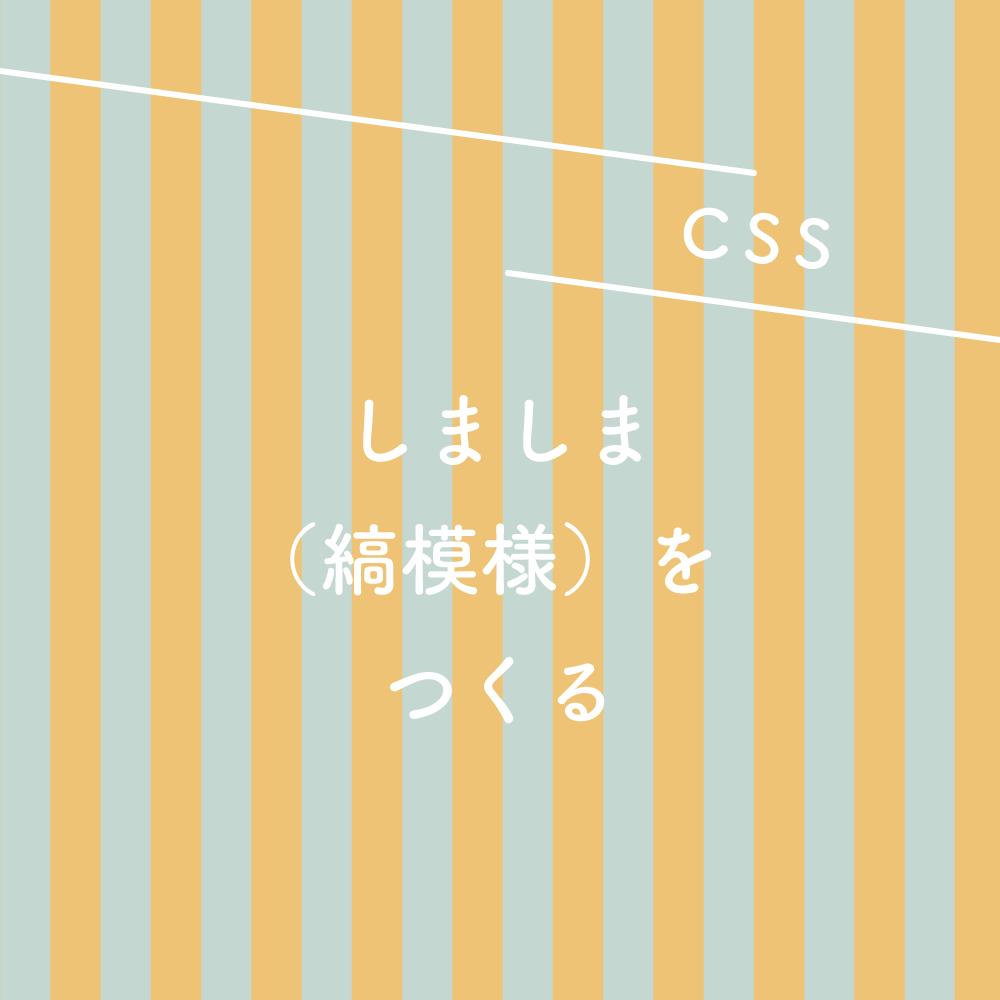【CSS】しましま(縞模様)をつくる