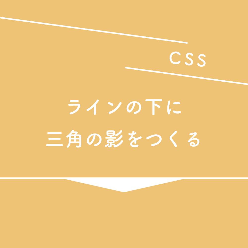 【CSS】ラインの下に三角の影をつくる