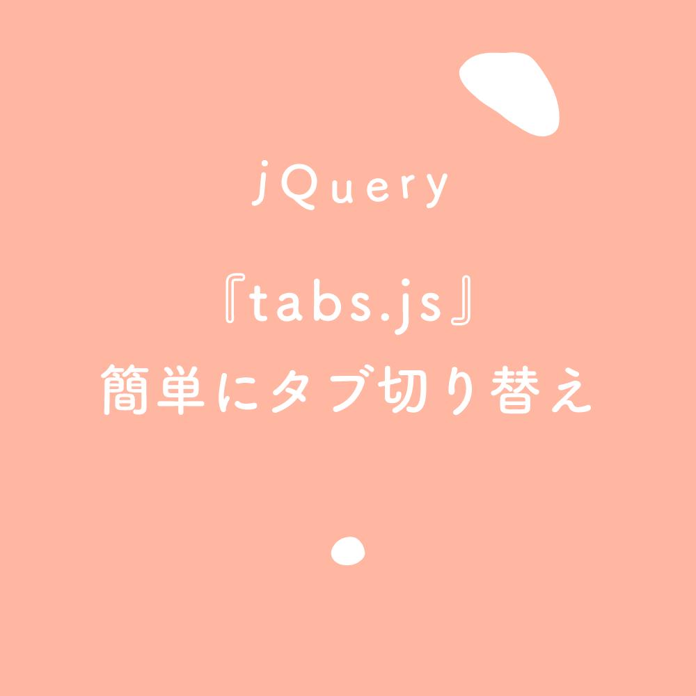【 jQuery】プラグイン『tabs.js』で簡単にタブ切り替え