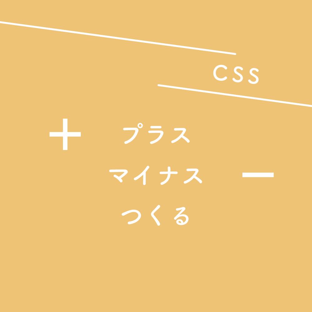 【CSS】プラスとマイナスをつくる