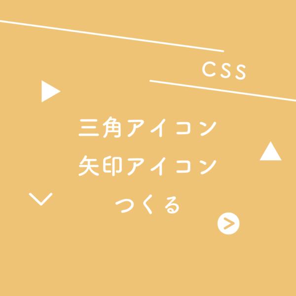 【CSS】三角アイコンと矢印アイコンをつくる