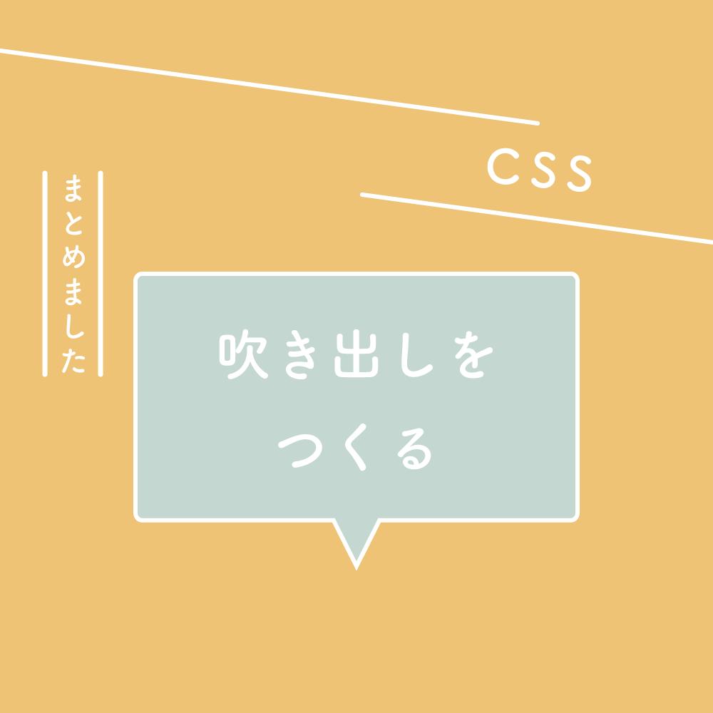 【CSS】吹き出しをつくる