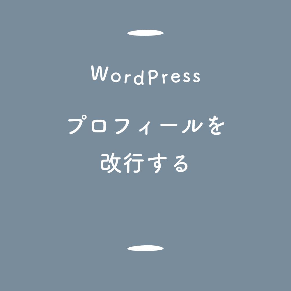 【WordPress】ユーザーのプロフィール情報を改行する
