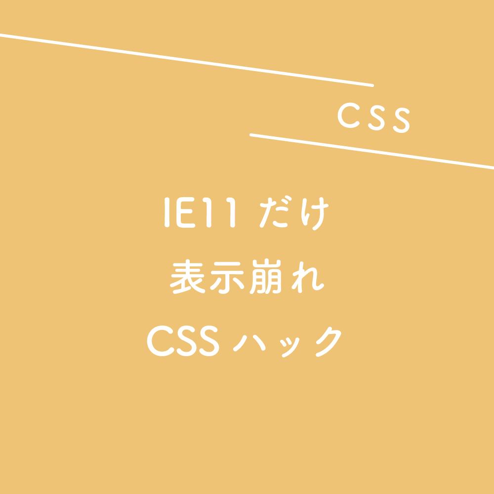 【CSS】IE11だけ表示崩れしたときのCSSハック