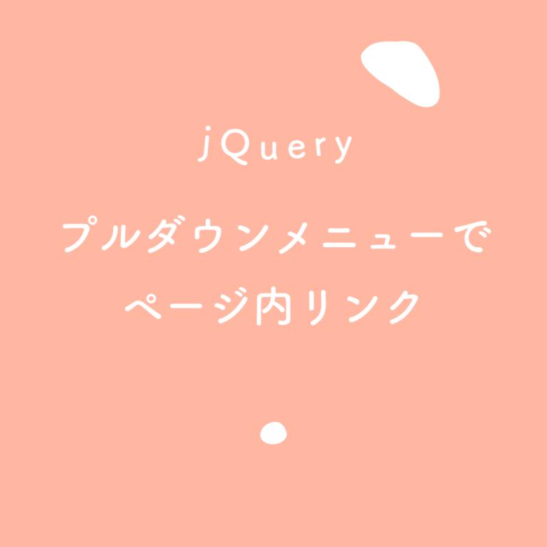 【jQuery】プルダウンメニューでページ内リンク