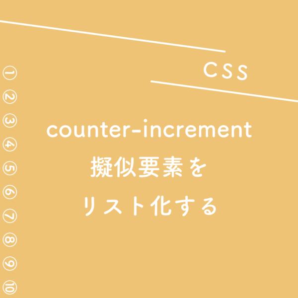 【CSS】counter-incrementを使って擬似要素をリスト化する
