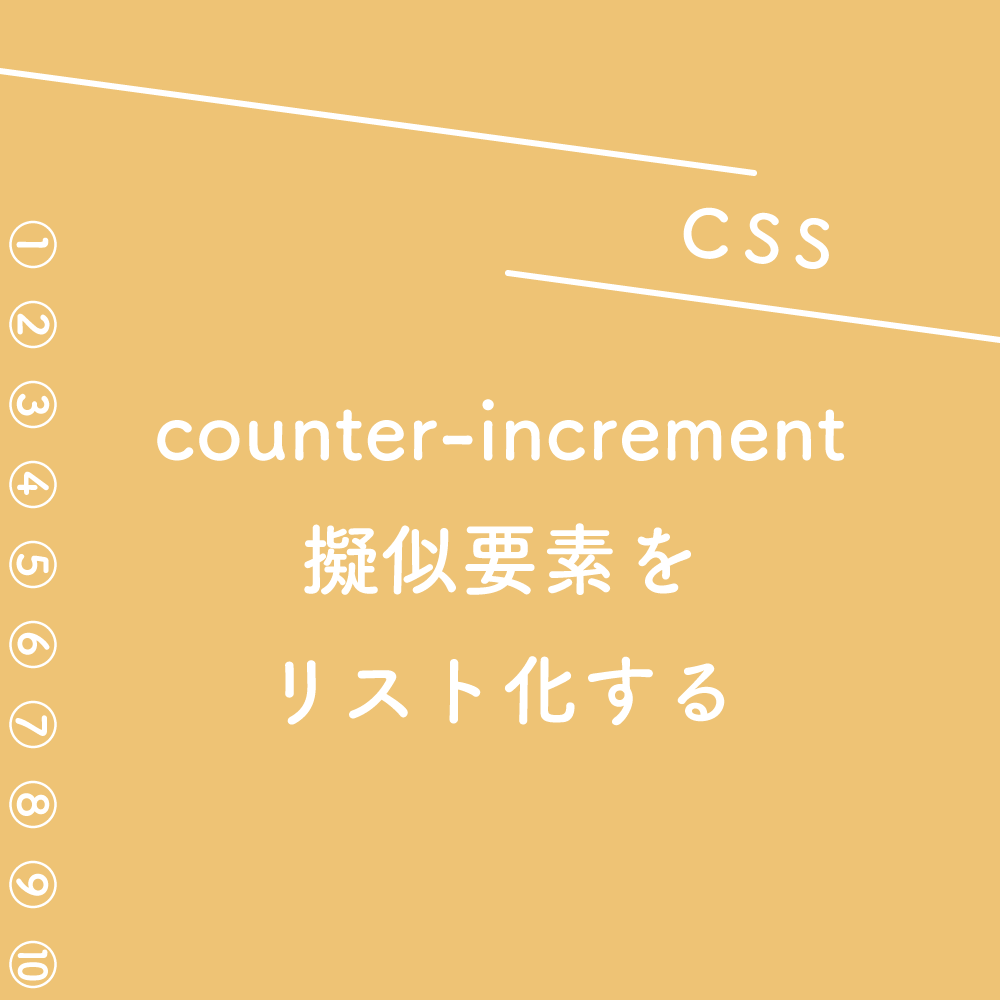 【CSS】counter-incrementを使って擬似要素をリスト化する