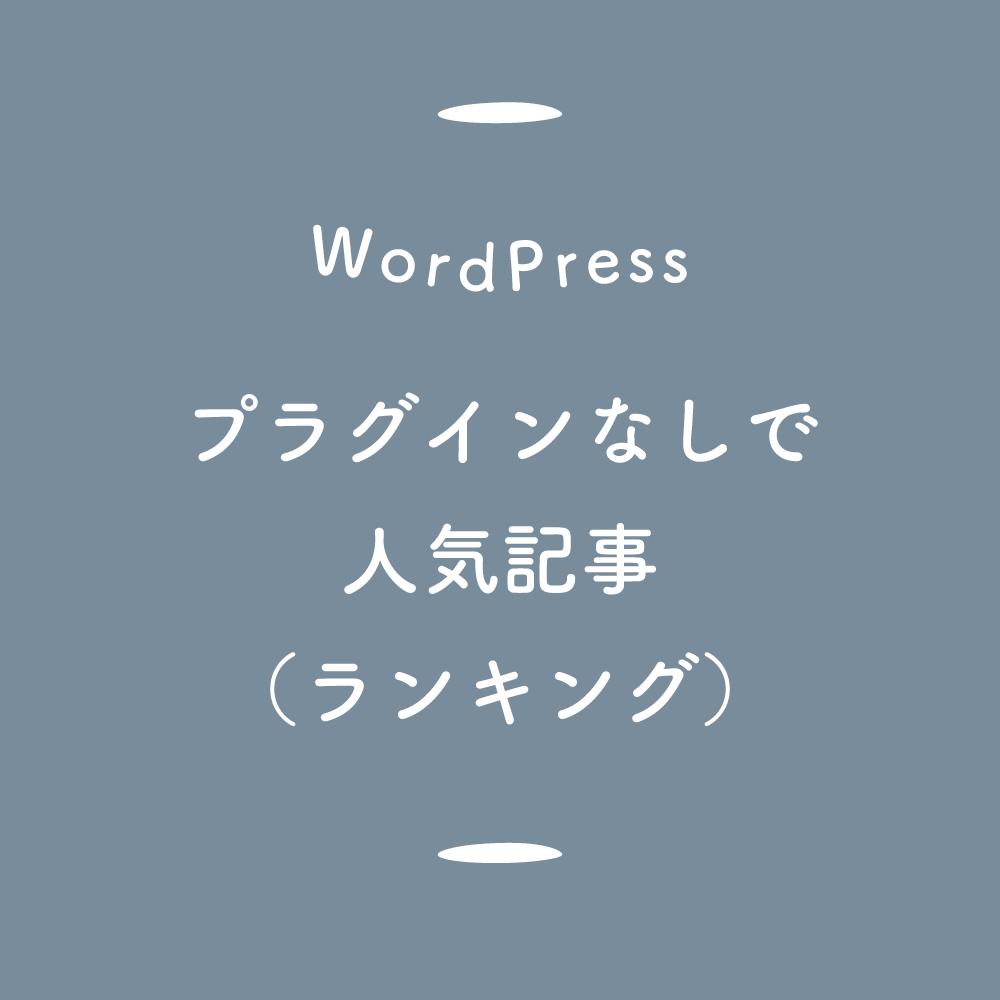 【WordPress】プラグインなしで人気記事(ランキング)を載せる