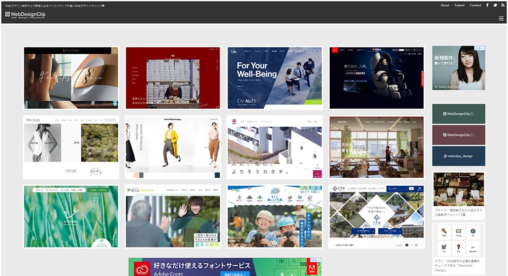【2019年最新】参考になるWebデザインのギャラリーサイト