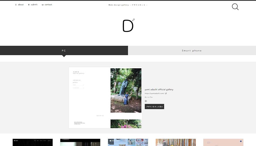 デザインのこと / Web design gallery - ウェブデザインあつめました。