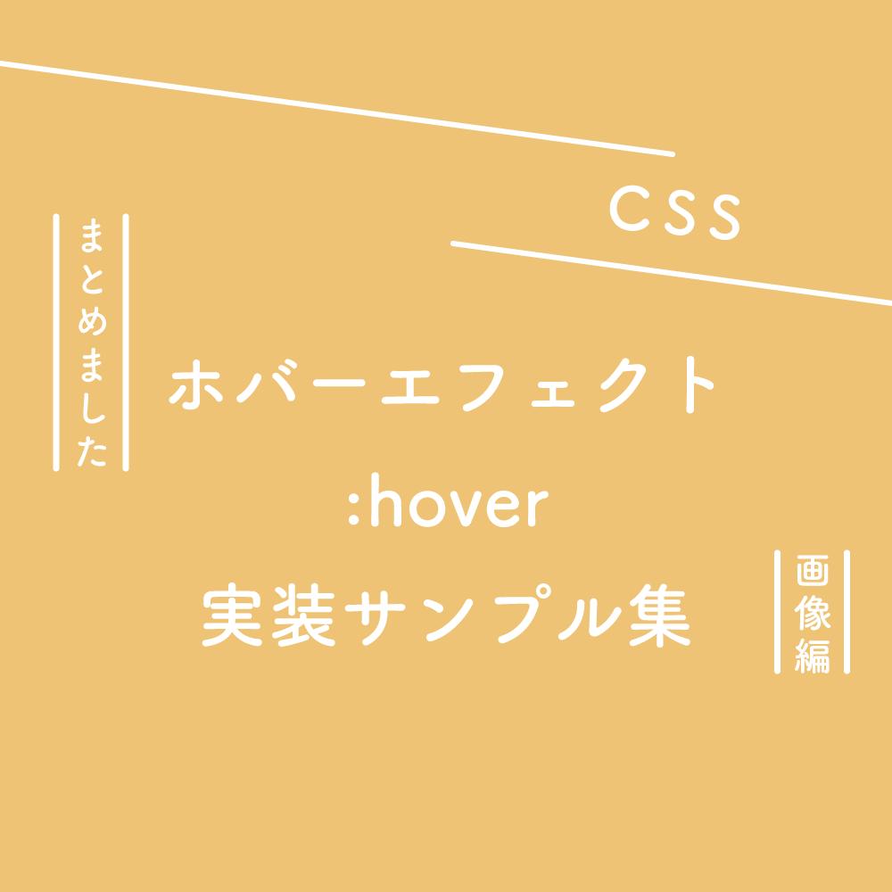 【CSS】ホバーエフェクト実装サンプル集(画像編)