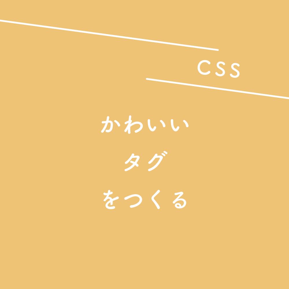 【CSS】かわいいタグをつくる