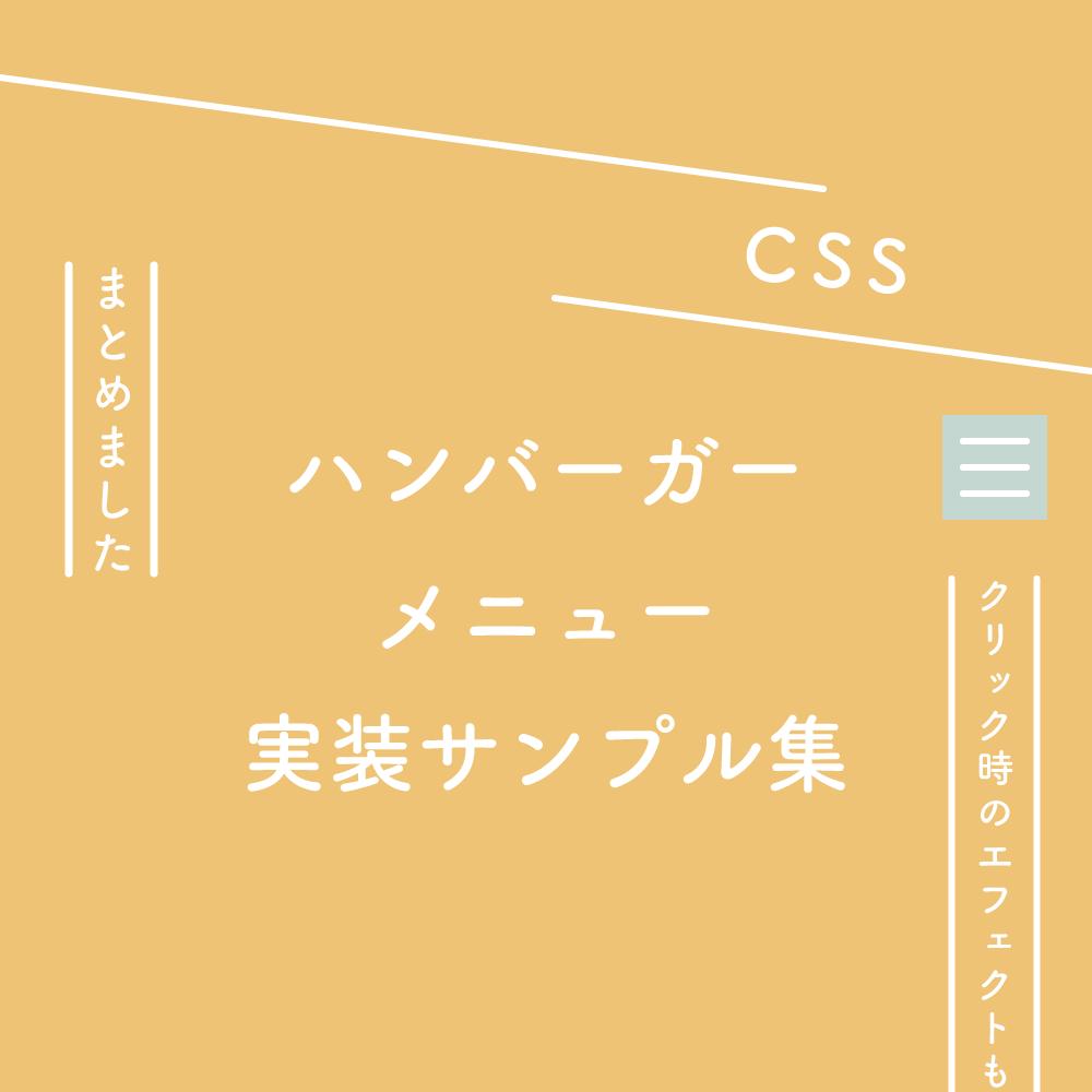 【CSS】ハンバーガーメニュー実装サンプル集(クリック時のエフェクトも集めました)