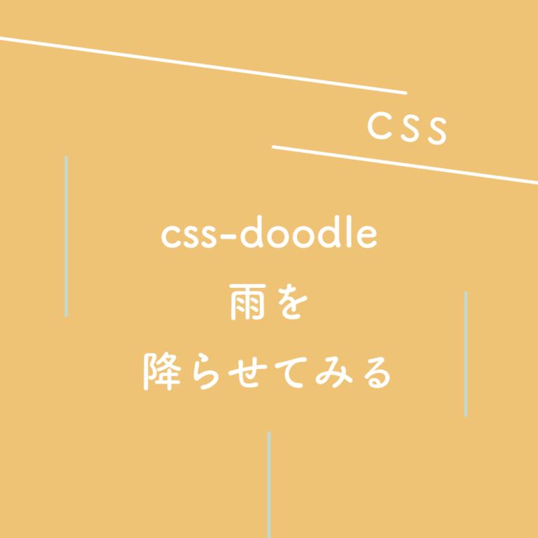 【CSS】css-doodle を使って雨を降らせてみる