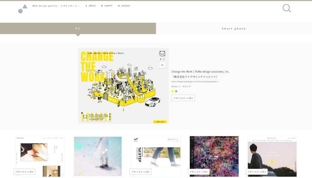 デザインのこと - Web design gallery -