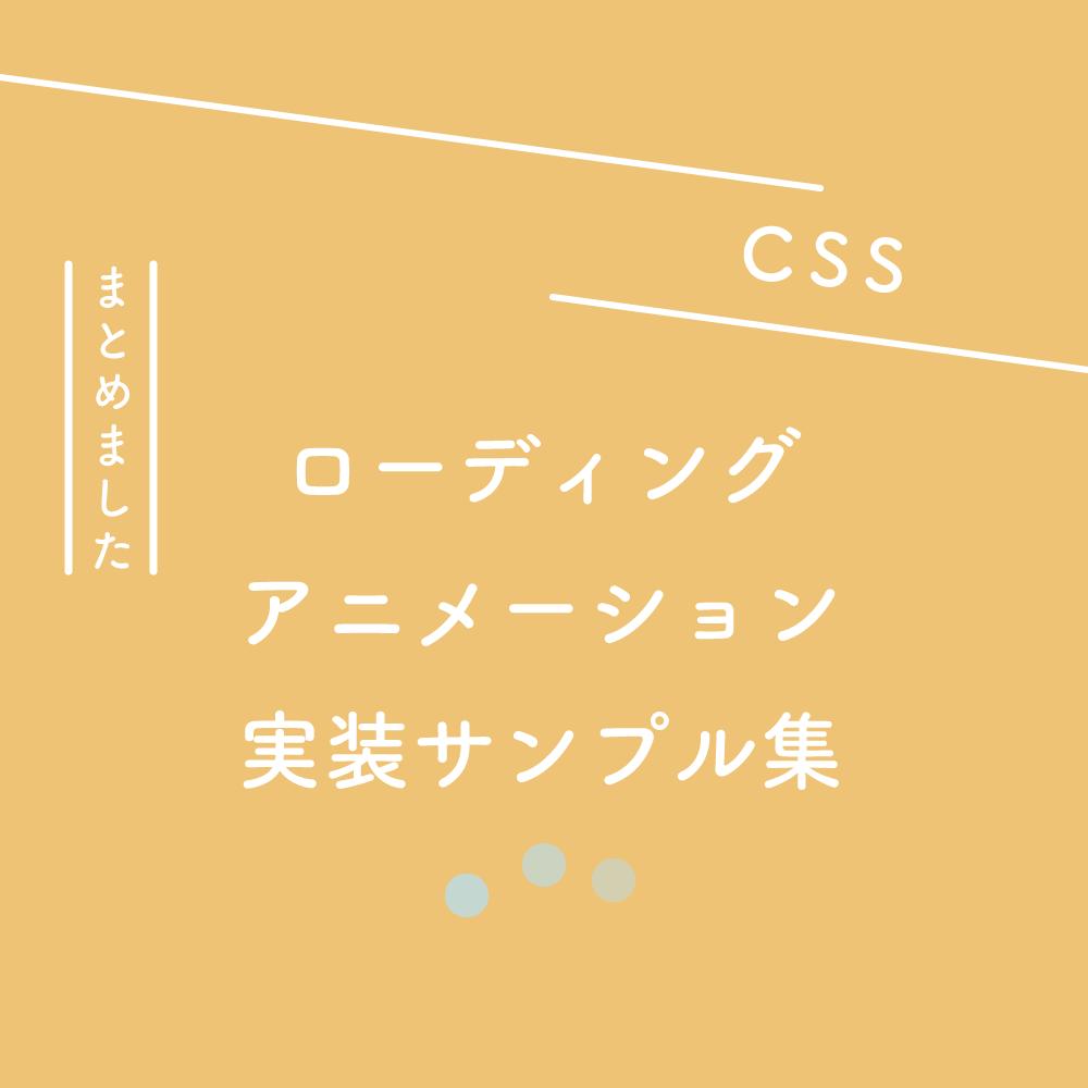 【CSS】ローディングアニメーション実装サンプル集