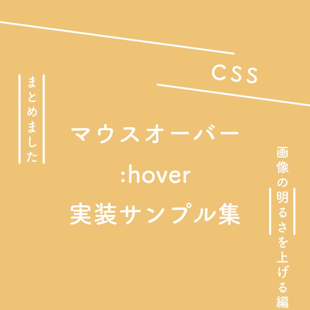 【CSS】ホバー(マウスオーバー)実装サンプル集(画像の明度を上げる編)