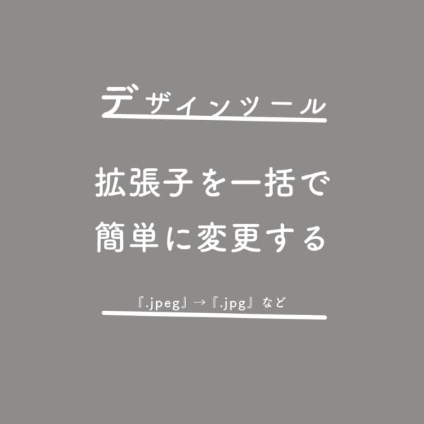 拡張子を一括で簡単に変更する、『.jpeg』→『.jpg』など