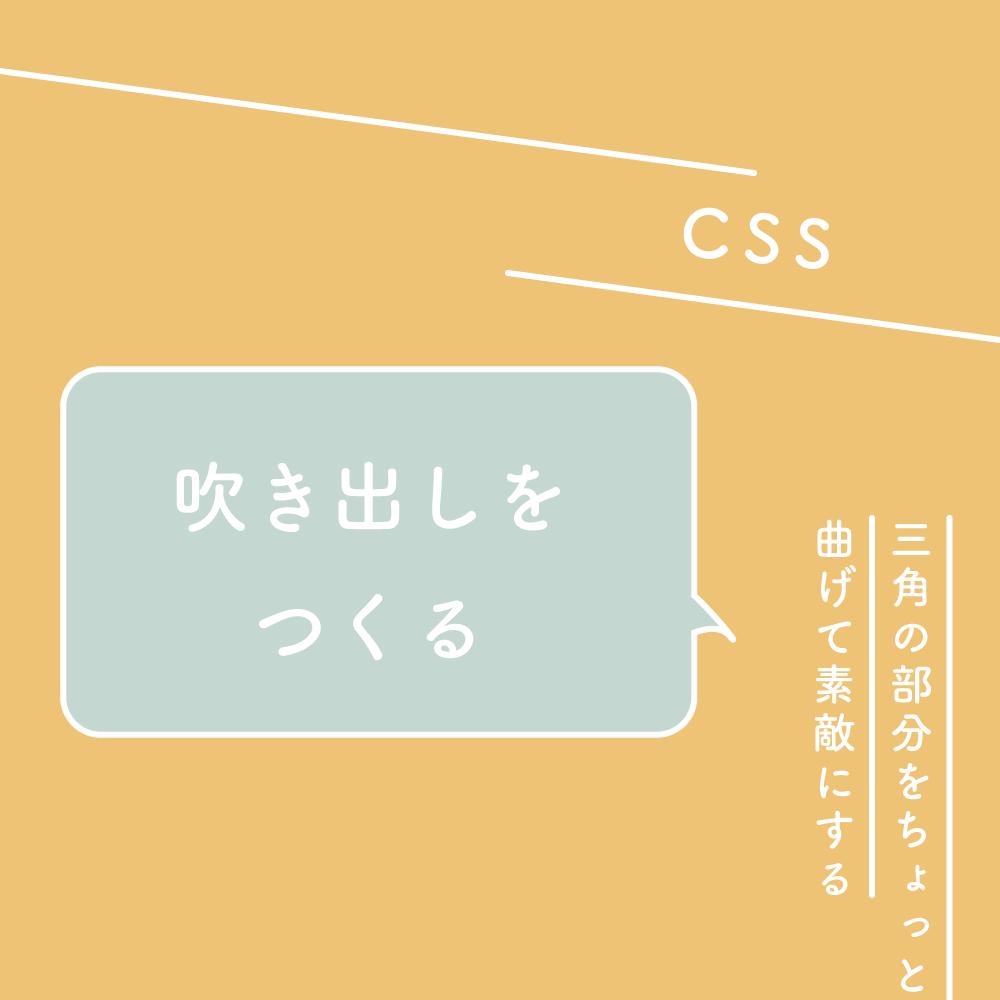 【CSS】吹き出しをつくる、三角の部分をちょっと曲げて素敵にする