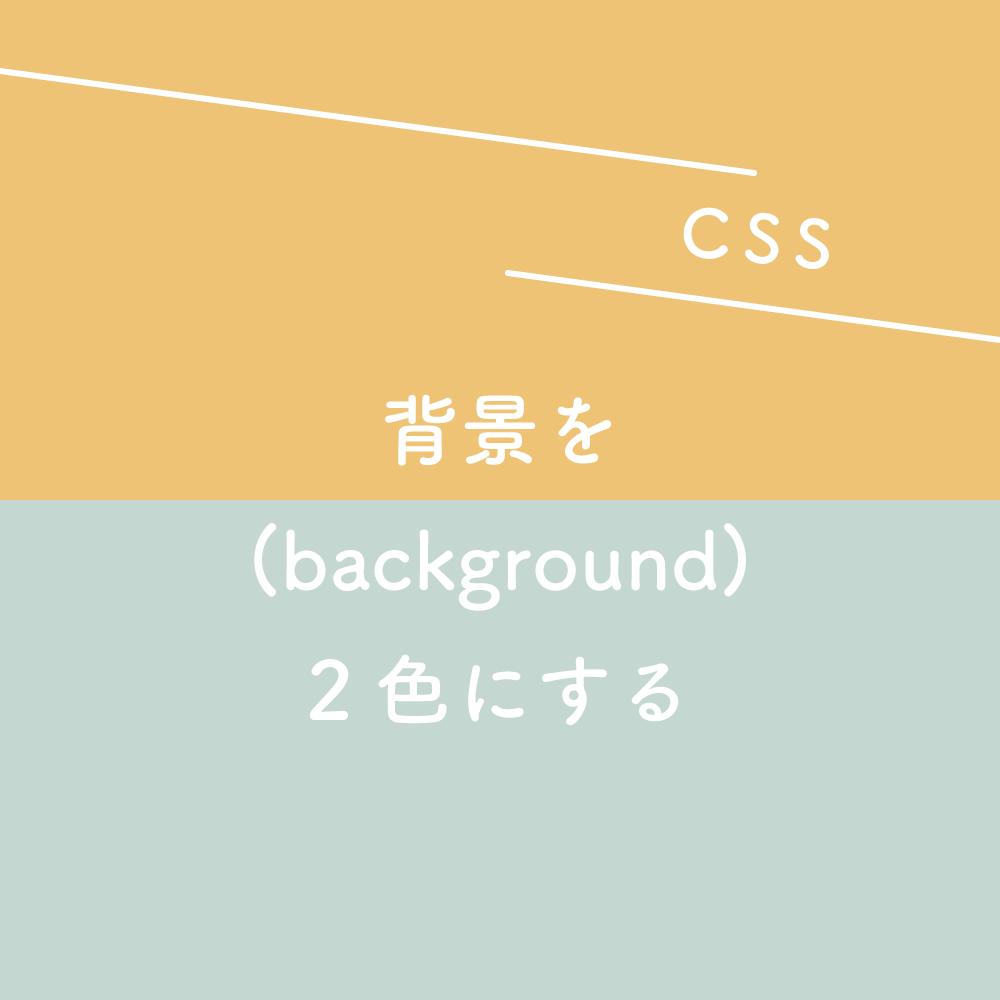 【CSS】背景(background)を2色にする