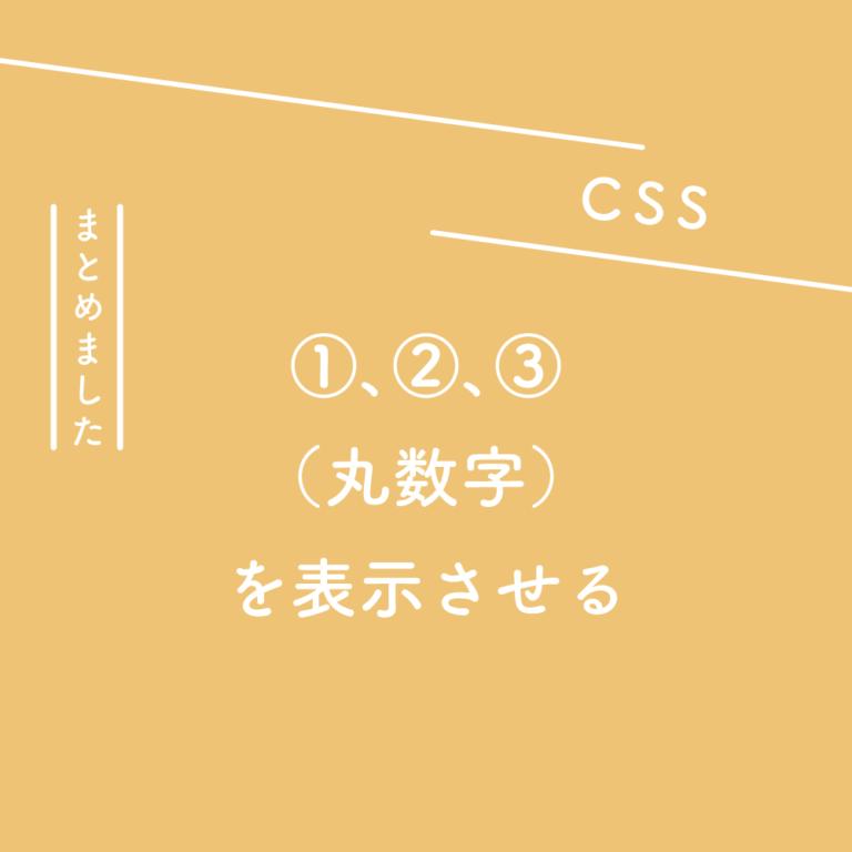【CSS】olのリストで①、②、③(丸数字)を表示させる