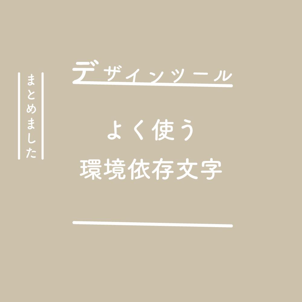 【デザインツール】よく使う環境依存文字をまとめました
