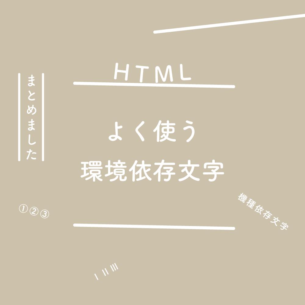 【HTML】よく使う環境依存文字をまとめました