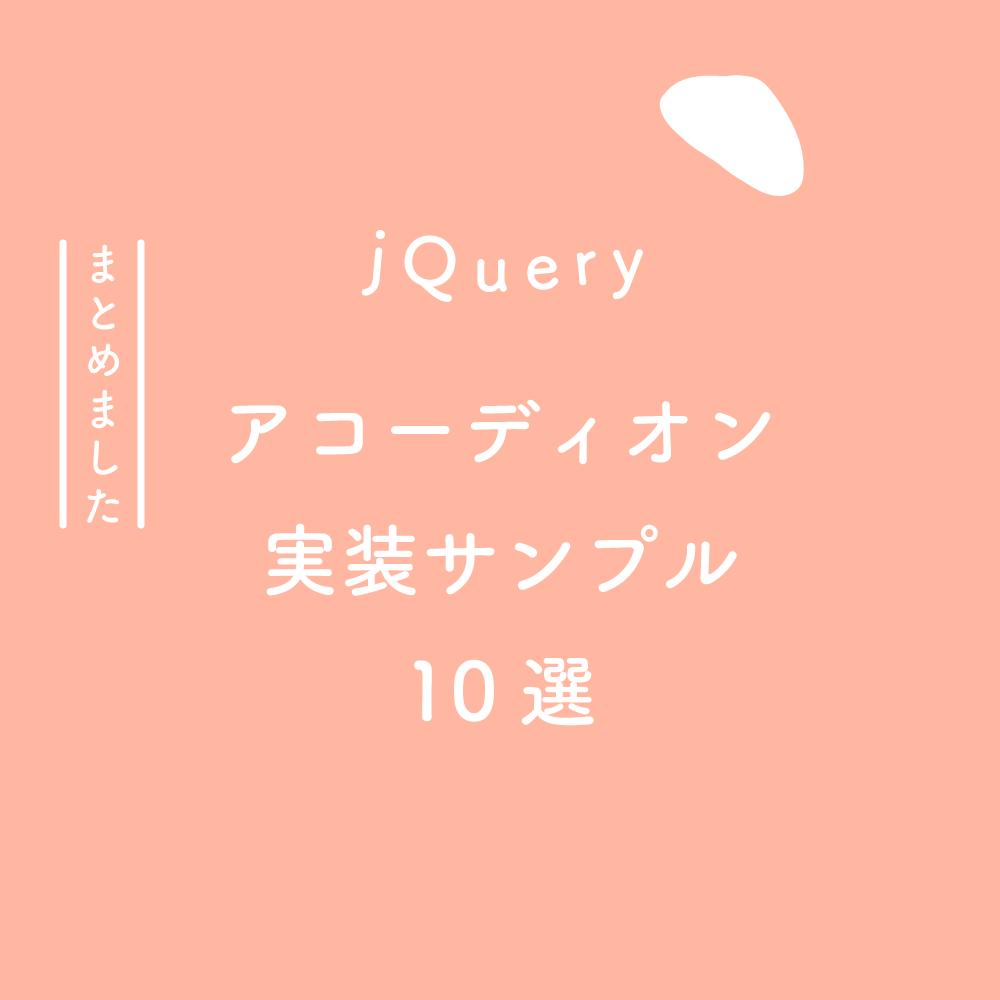 【jQuery】アコーディオン実装サンプル10選