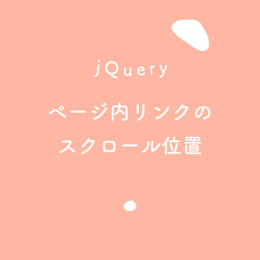 【jQuery】ページ内リンクでスムーズスクロール(スクロール位置の調整も簡単にできる)
