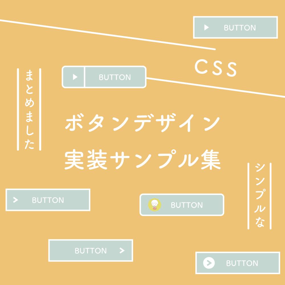 【CSS】シンプルなボタンデザイン実装サンプル集