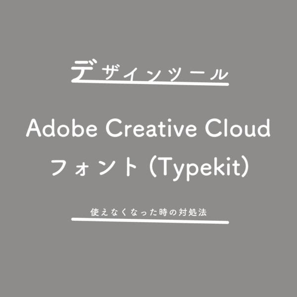 Adobe Creative Cloudのフォント(Typekit)が使えなくなった時の対処法