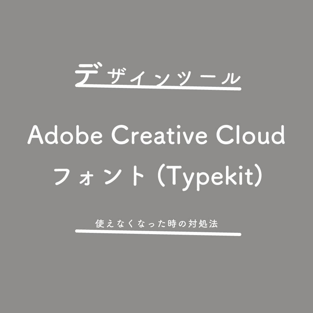 【デザインツール】Adobe Creative Cloudのフォント(Typekit)が使えなくなった時の対処法