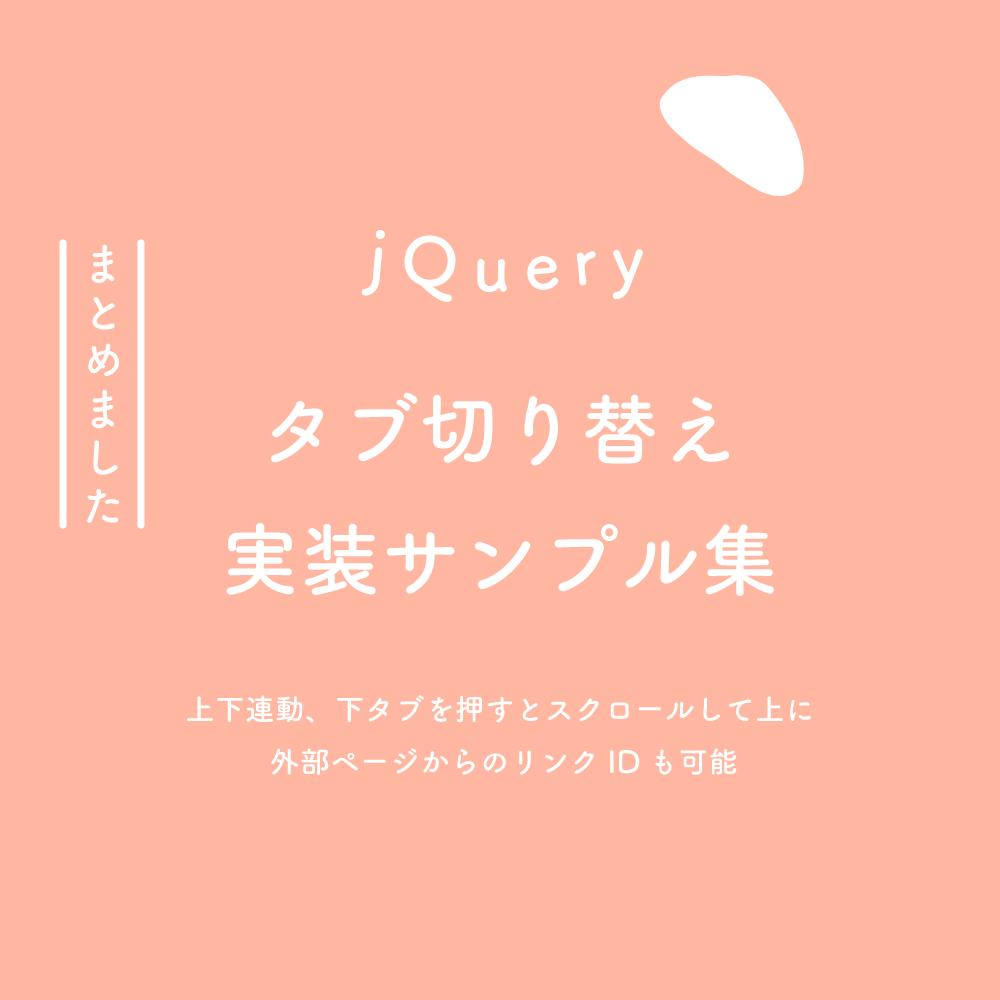 【jQuery】タブ切り替え実装サンプル集(上下連動、下タブを押すとスクロールして上に、 外部ページからのリンクIDも可能)