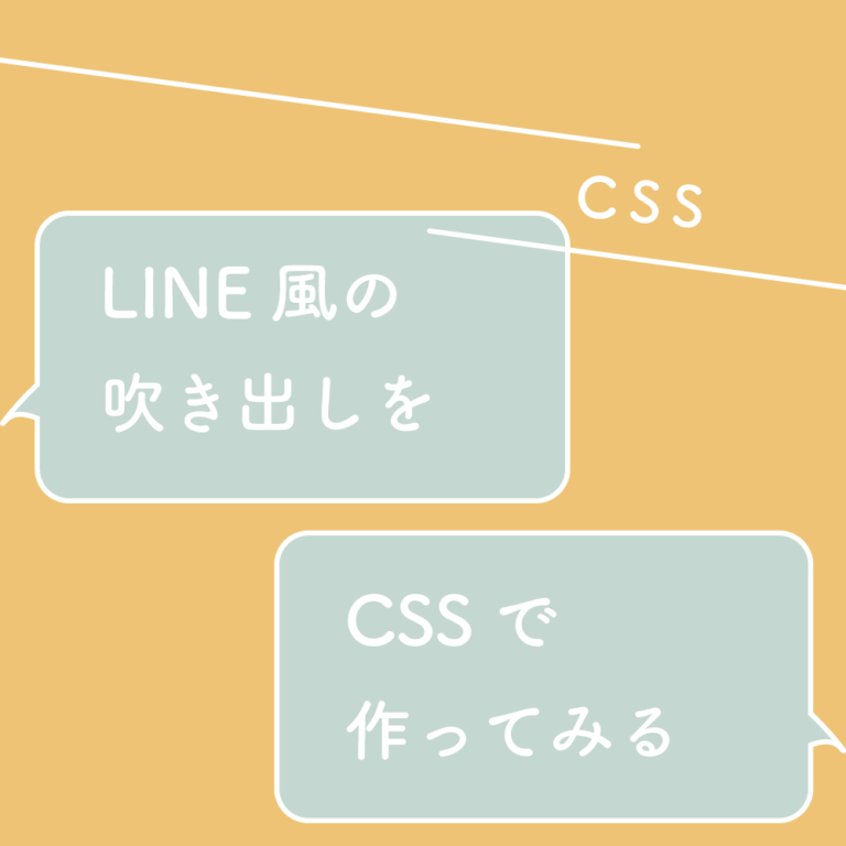 LINE風の吹き出しの会話をCSSで作ってみる