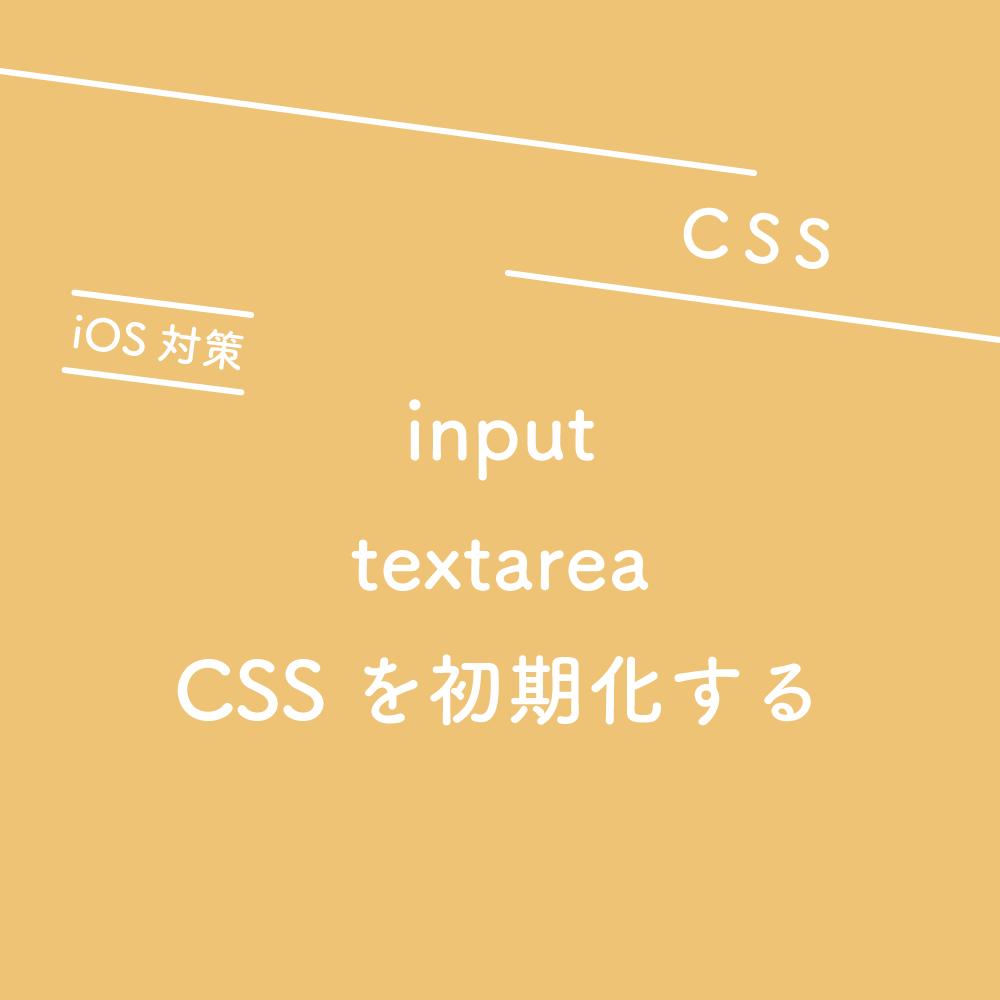 【CSS】input、textareaのCSSを初期化する(iOS対策)