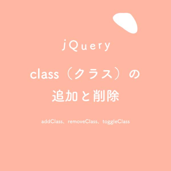 【jQuery】class(クラス)の追加と削除
