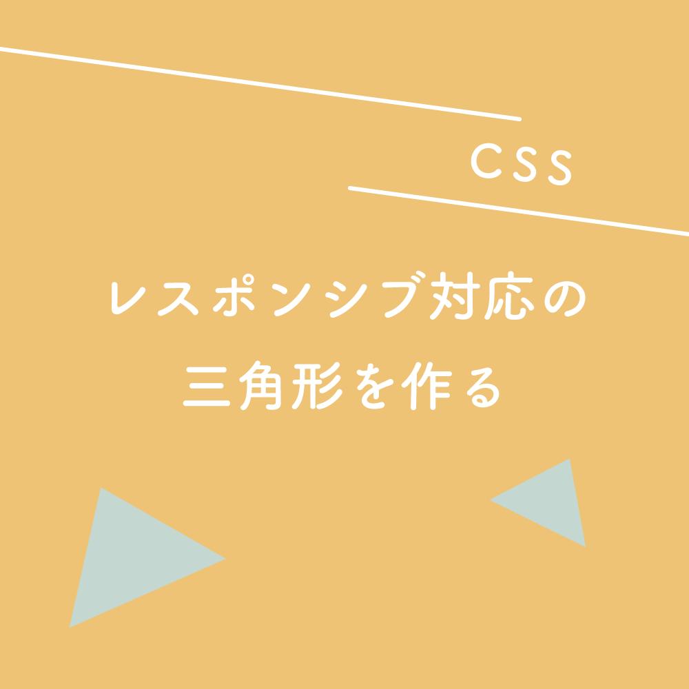 【CSS】レスポンシブ対応の三角形を作る