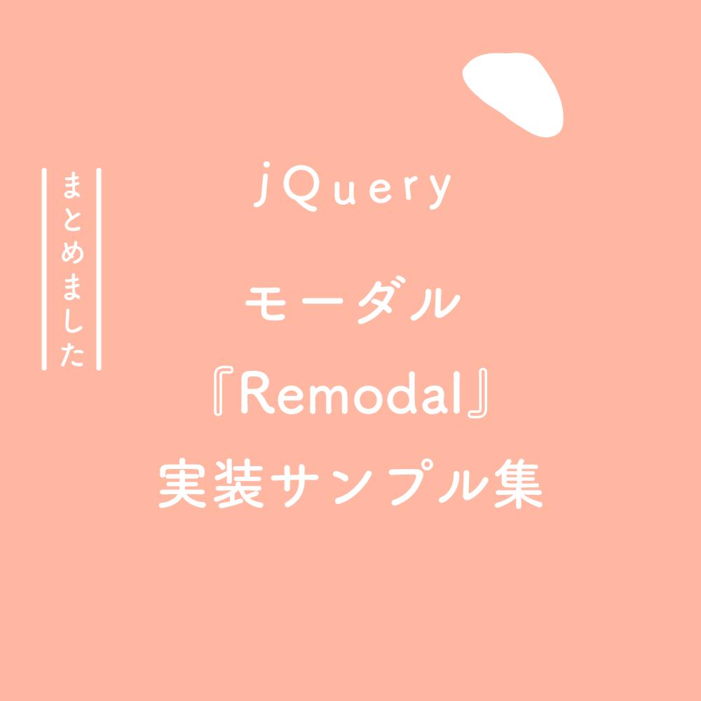 【jQuery】モーダルプラグイン『Remodal』の実装サンプル集