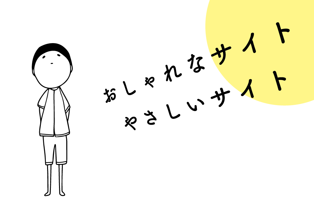 【デザイン】おしゃれなサイト、やさしいサイト