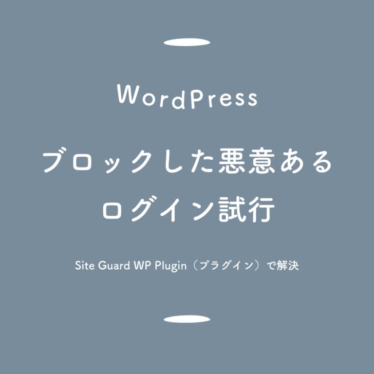 【WordPress】『ブロックした悪意あるログイン試行』の対策には、Site Guard WP Plugin(プラグイン)で解決