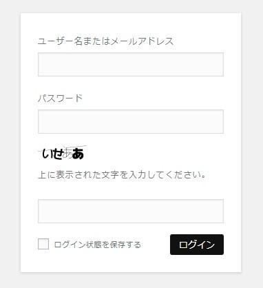 『ブロックした悪意あるログイン試行』の対策には、Site Guard WP Plugin(プラグイン)