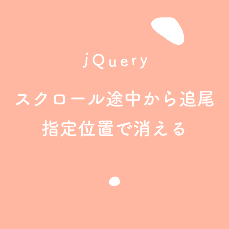 【jQuery】スクロール途中から追尾(fixed)、指定位置(class)で消える