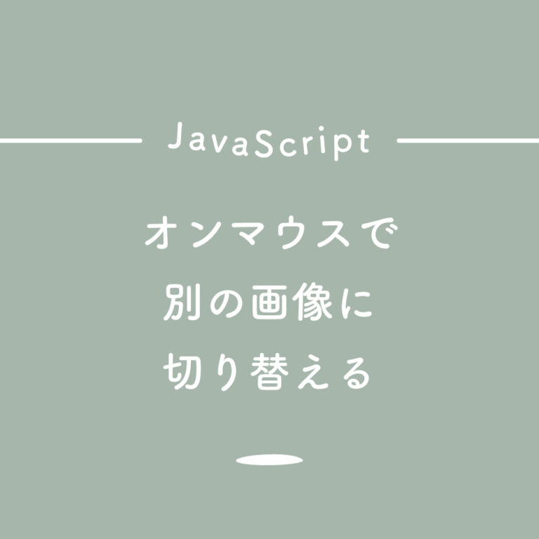 【JavaScript】オンマウスで別の画像に切り替える